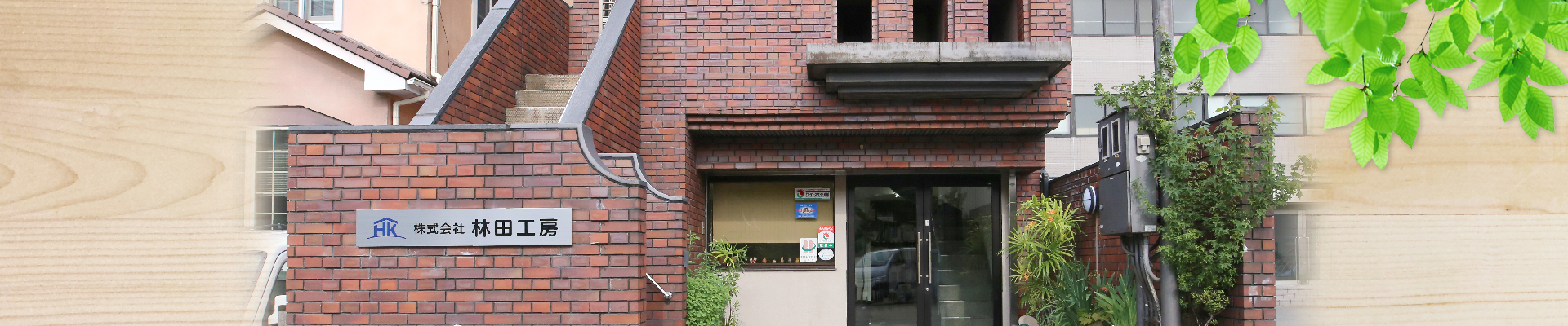 株式会社 林田工房